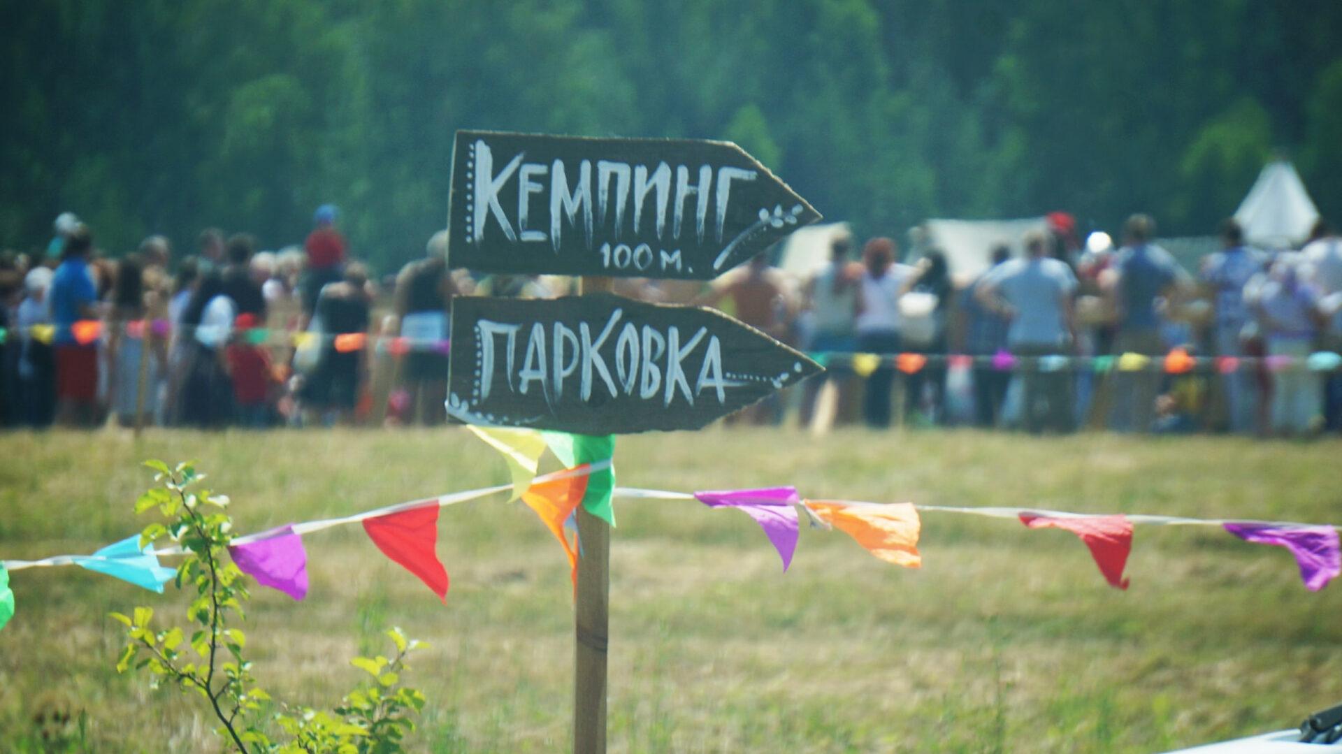 Фестиваль Русская Тоскания в100 фото