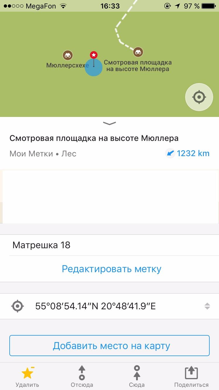 Матрешка №18 (!) НАЙДЕНА (!)