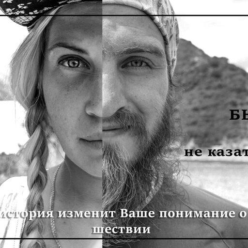 Путь в Черногорию открыл нам глаза. Продолжаем, друзья.