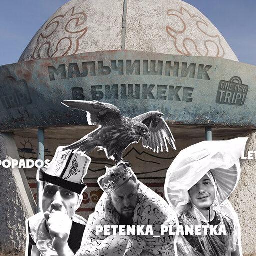 Можно понять почему они все так рвутся в Москву… Бишкек/Кыргызстан