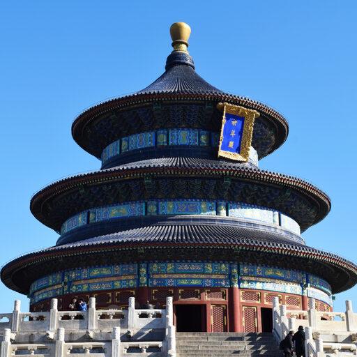 Азиатский вояж. Пекин.