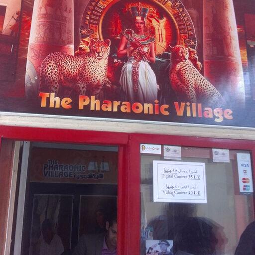 Деревня фараонов. Каир