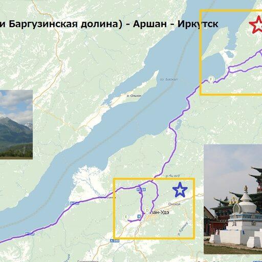 Большое Баргузинское приключение. Начало и Горячинск