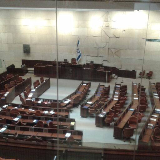Кнессет (Израильский парламент).