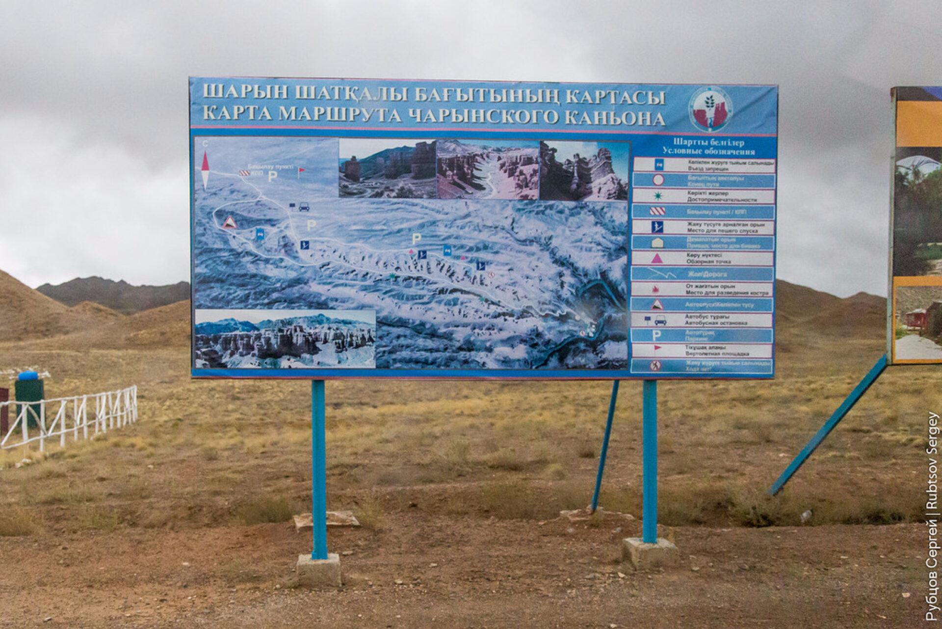 Великий Казахский Каньон