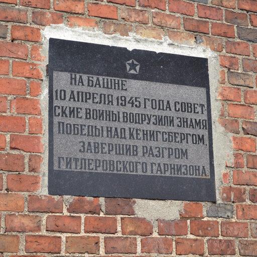 Калининград и область